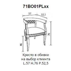 Кресло с тканевой обивкой Palazzo Ducale Laccato Prama 71BO01PL01
