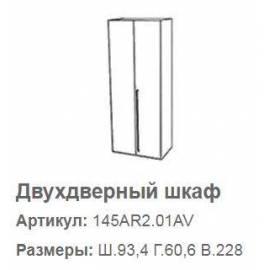 Шкаф 2 дверный Altea Camelgroup без зеркал