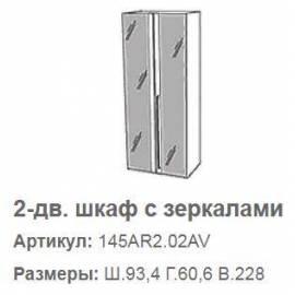 Шкаф 2-дверный Altea Camelgroup с зеркалами