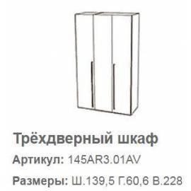 Шкаф 3 дверный Altea Camelgroup без зеркал