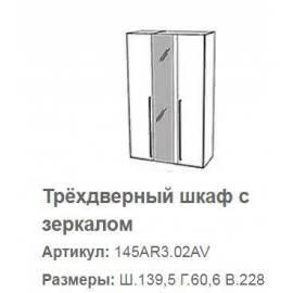 Шкаф 3 дверный Altea Camelgroup с зеркалами