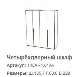 Шкаф 4 дверный Altea Camelgroup без зеркал