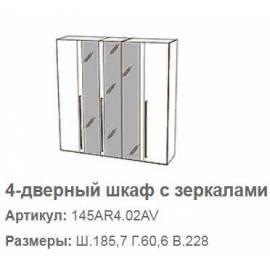 Шкаф 4 дверный Altea Camelgroup с зеркалами
