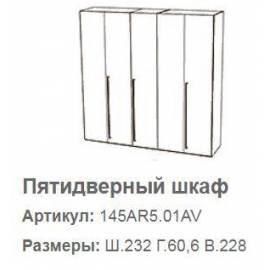 Шкаф 5 дверный Altea Camelgroup без зеркал