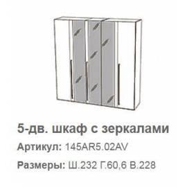 Шкаф 5 дверный Altea Camelgroup с зеркалами