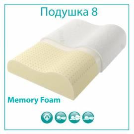 Подушка Memory Foam Vegas 8, с эффектом памяти и перфорацией