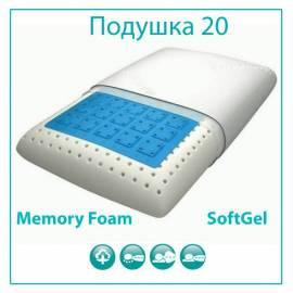 Подушка Memory Foam Vegas 20, с эффектом памяти и охлаждающим гелем