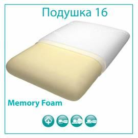 Подушка Memory Foam Vegas 16, с эффектом памяти