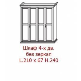 Шкаф 4-дверный Maronese Venere avorio ASU 401М