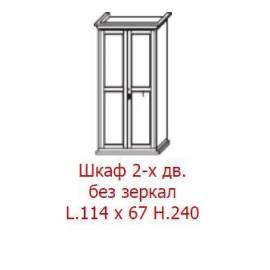 Шкаф 2-дверный Maronese Venere avorio